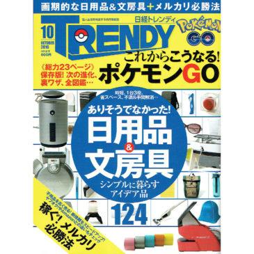 「日経トレンディ」10月号の20Pでルナテック社のアクアボットが紹介されています。