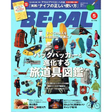 BE-PAL 5月号の111ページでルナテック社の「アクアボット」が掲載されています。