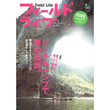フィールドライフ春号No.55の「島旅だからこそ持っていきたいTHE BEST ITEM」44ページでアスピラボ社のアスピブナンが紹介されています。