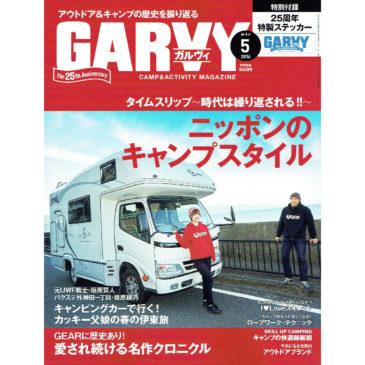 GARVY 5月号の9ページでルナテック社「アクアボット」29ページでエスビット社の「ポケットストーブ」が掲載されています。