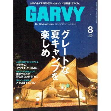 GARVY 8月号の67ページでルナテック社のアクアボットが紹介されています。