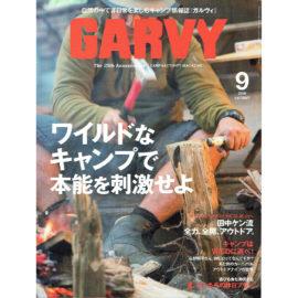 GARVY 9月号の52ページでルナテック社のアクアボット、63ページではドイツで開催されたアウトドアショーで出店していたエスビット社が紹介されています。