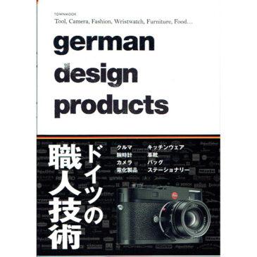 2月27日発売のgerman design products でエスビットの「ステンレスコーヒーメーカー」「ポケットストーブ」「アルミクックセット アルコールバーナー付き」が紹介されています。