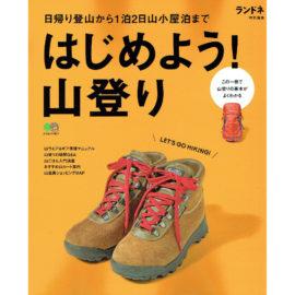 ランドネ特別編集 「はじめよう! 山登り」の50〜51ページでアスピラボ社のエクストラクターとドクターヘッセル社のインセクトポイズンリムーバーが紹介されています。