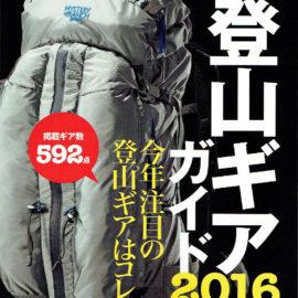 枻出版社「別冊PEAKS 最新登山ギアガイド2016」の97ページでエスビット「アルミクックセット」143ページでルナテック「アクアボット1000ml」146ページでランスキー「ミニマルチツール」149ページでK&R「アルパインプロフェッショナルミラーコンパス」が紹介されています。