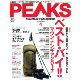 PEAKS4月号にエスビット社のポケットストーブとチタニウムストーブ、985HE-Xクックセットアルコールバーナー付き、ストリームライト社トライデントヘッドランプ、エンデュロヘッドランプ、シージAAランタン、ルナテック社のアクアボット1000mlが紹介されています。
