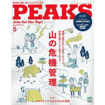 PEAKS 5月号の55ページでエマージェンシーギアとして毒吸引器のドクターヘッセル社「インセクトポイズンリムーバー」が掲載されています。