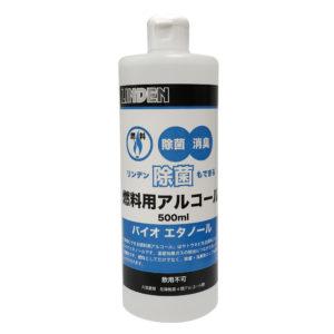 除菌もできる燃料用アルコール500ml