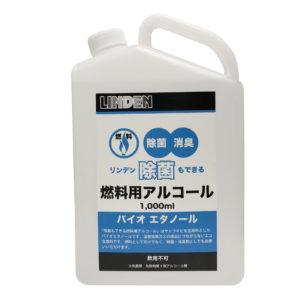 除菌もできる燃料用アルコール1000ml