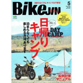 枻出版社発行「Bikejin 5月号」日帰りキャンプ企画でエスビット ポケットストーブが紹介されています。