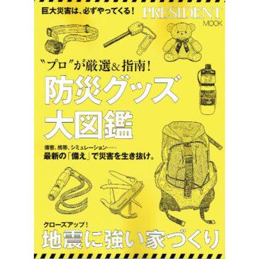 プレジデント社のムック「防災グッズ大図鑑」のエスビット社のポケットストーブや585mlクックセットが紹介されています。