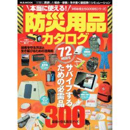 (株)マガジンボックス発行「本当に使える防災用品カタログ」 でアスピラボ社の毒吸引器アスピブナンとトラベルセーフ社の防虫ネット バグプルーフジャケットが紹介されています。