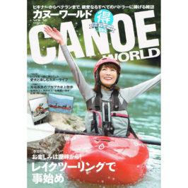 CANOE WOLD Vol.16 でルナテック社のアクアボット が紹介されています。