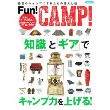 4月25日発売 洋泉社MOOK「Fun! CAMP!」でエスビット社の「ポケットストーブ」が掲載されています。