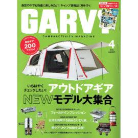 ガルヴィ 4月号で飯塚カンパニーの春の新製品4品番が紹介されています。