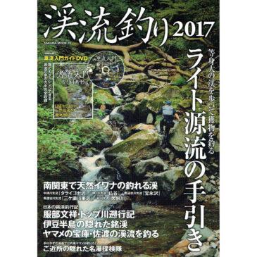 笠倉出版社 「渓流釣り2017」の74ページでウォークスツール社のコンフォート55XLが紹介されています。