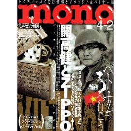 モノマガジン4月2日号で飯塚カンパニーの定番品と新製品が5品番紹介されています。