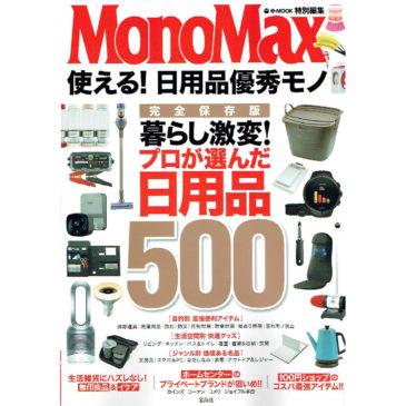 宝島社 MonoMax特別編集「使える!日用品優秀モノ」の123ページにルナテック社の「アクアボット」が掲載されています。