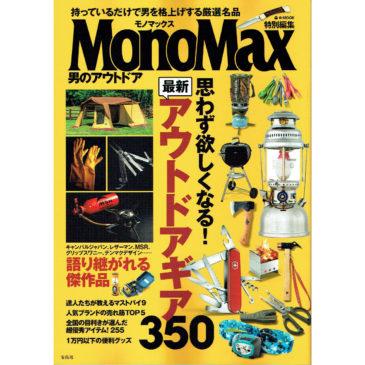 宝島社のアウトドアムック「モノマックス」全国の目利きが選んだ超優秀アイテム!の中でランスキー社「スモールバックナイフ」「イージーグリップロックナイフ」ハルタホース社のアックス「スプリット50」が掲載されています。
