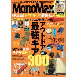 MonoMax特別編集「使える!アウトドア優秀モノ」で飯塚カンパニー取扱ブランドが14品番紹介されています。