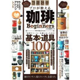 (株)晋遊舎発行の100%ムックシリーズ「プロが教える珈琲 for Beginners」の103ページでエスビットのステンレスコーヒーメーカーが紹介されています。