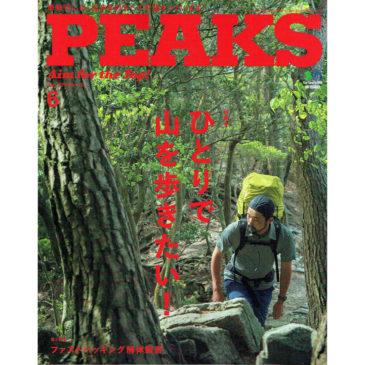 PEAKS 6月号のファストパッキングアイテムカタログの項目132ページでエスビット社「ポケットストーブ」が掲載されています。