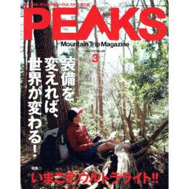 PEAKS 3月号(特集今こそウルトラライト!)の33ページでエスビット社のチタニウムストーブが紹介されています。