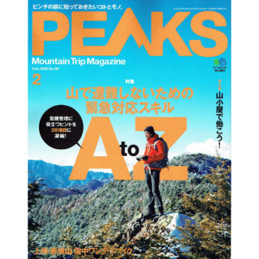 PEAKS 2月号の特集「エマージェンシーギアカタログ」で毒を吸引するドクターヘッセル社の「インセクトポイズンリムーバー」、マダニの除去器具のドクターシェック「ティックツウィーザーウルトラ」携帯に便利なストーブのエスビット「ポケットストーブ」が紹介されています。