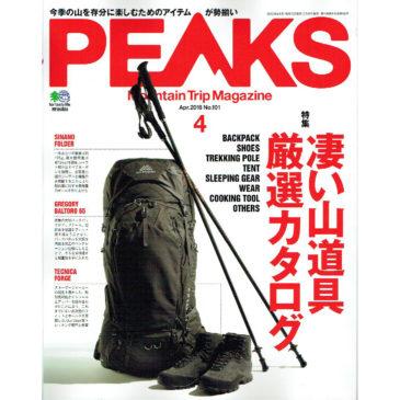 PEAKS 4月号でエスビットの「チタニウムストーブ」とストリームライトの「エンデュロ」が紹介されています。