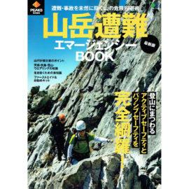 PEAKS特別編集「山岳遭難エマージェンシーBOOK」エスビットやポイズンリムーバーなどが紹介されています。