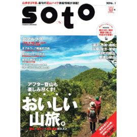双葉社のSOTO(ソト)2016 Vol.1の山メシをもっと楽しもう!でエスビットの「ポケットストーブ・スタンダード」が紹介されています。