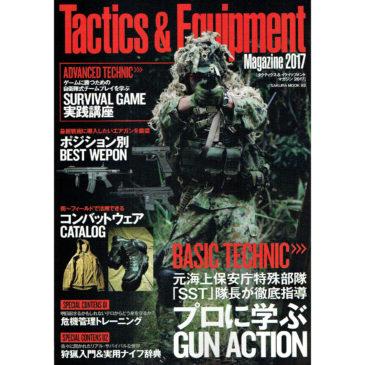 笠倉出版社のムック本『Tactics & Equipment Magazine 2017』にランスキーの「レスポンダークイックアクションナイフ」が掲載されています。
