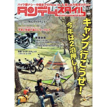 タンデムスタイル 7月号の37と59ページでルナテック社「アクアボット」ストリームライト社のランタン「シージAA」が掲載されています。