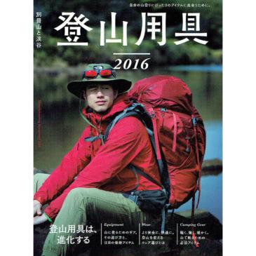 別冊山と渓谷 登山用具2016の56ページエマージェンシーグッズでポイズンリムーバー、ティックリムーバー、エマージェンシーストーブ、エマージェンシーブランケットが掲載されています。