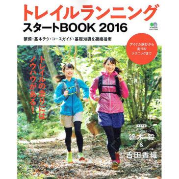枻出版社の「トレイルランニング スタートbook2016」の37ページに毒吸引器のアスピブナンが掲載されています。
