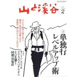山と渓谷2月号の特集「クマ・スズメバチ・マダニその生態と、回避・対処法」で毒を吸引するアスピラボ社の「ポイズンリムーバー」、連載のイマコレではエスビットの「ステンレスコーヒーメーカー」が紹介されています。